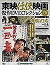 東映任侠映画DVDコレクション 76号  博奕打ち 一匹竜   分冊百科   DVD付