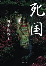 表紙: 死国 (角川文庫) | 坂東 眞砂子