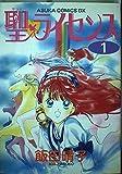 聖(セント)〓ライセンス (1) (Asuka comics DX)