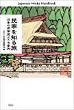 民家を知る旅 日本の民家見どころ案内