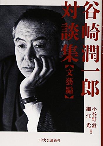 谷崎潤一郎対談集 - 文藝編