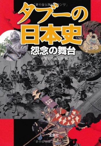 タブーの日本史 怨念の舞台 (宝島SUGOI文庫)
