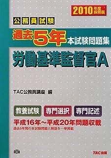 公務員試験過去5年本試験問題集 労働基準監督官A〈2010年度採用版〉