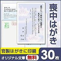 【30枚】喪中はがき 名入れ印刷 63円切手代込(デザイン選べます)