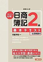 新版七訂 ズバリ合格! 日商簿記2級 基本テキスト