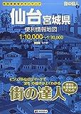街の達人 仙台 宮城県 便利情報地図 (でっか字 道路地図 マップル)