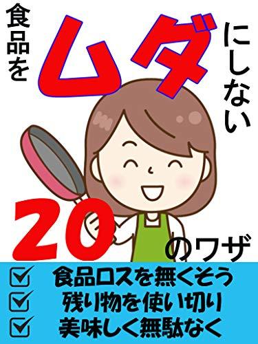 コロナ 食品 ロス WakeAi(ワケアイ):フードロスや食品ロス削減などSDGsを目指す社会...