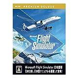 Microsoft Flight Simulator  プレミアムデラックス 日本語版