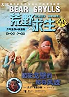 荒野求生少年生存小说拓展版01 巨蟒丛林的黄金密码