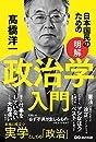 日本国民のための 【明解】政治学入門