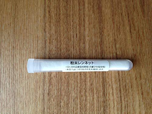 レンネット3g(レンニン) パウダー(チーズ作り・わかりやすい説明書付)