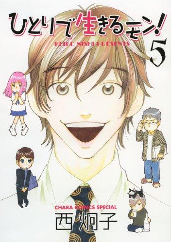 ひとりで生きるモン! 5 (キャラコミックス)