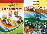 Bharatada Swatantra Horata and Bharatada Aadarsha Mahapurusharu 2 Books set )Kannada)