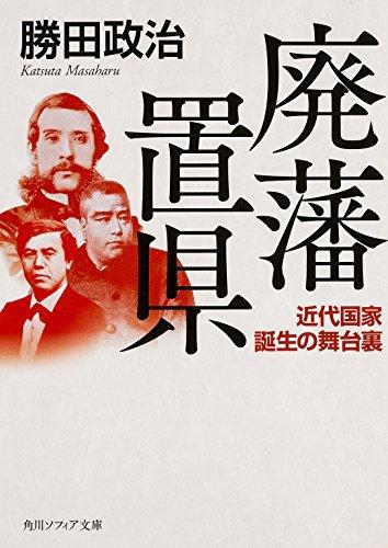 廃藩置県近代国家誕生の舞台裏 (角川ソフィア文庫)の詳細を見る