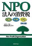 NPO法人の消費税―仕組み・計算・申告