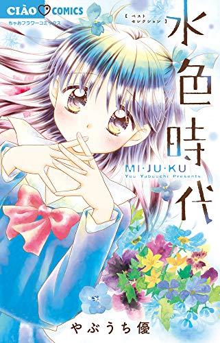 水色時代 ベストセレクション MI・JU・KU (ちゃおコミックス)