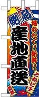 産地直送 絶品 卓上ミニのぼり旗 No.68322 (受注生産)