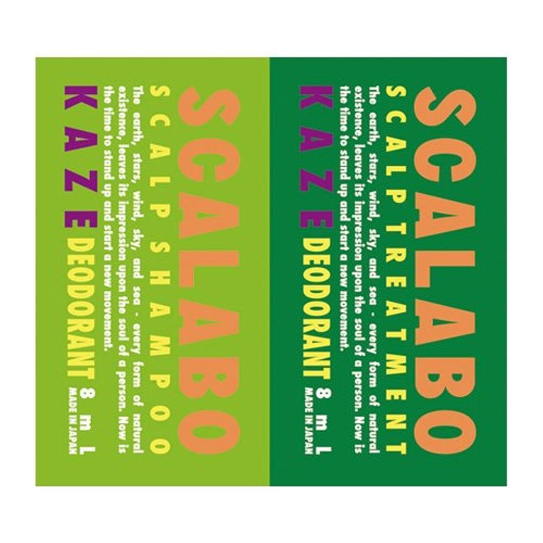 プロトタイプ続編触覚スカラボ 薬用 スカルプシャンプー&トリートメント KAZE 1DAYトライアル 各8ml