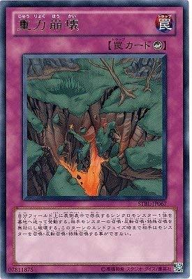 遊戯王/第7期/2弾/STBL-JP067 重力崩壊 R