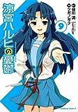 涼宮ハルヒの憂鬱(9) (角川コミックス・エース)