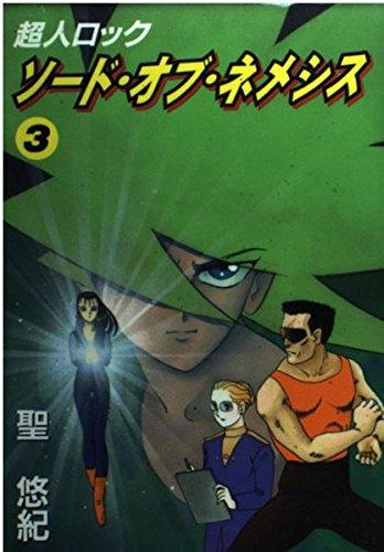 超人ロックソード・オブ・ネメシス 3 (メグコミツクス)