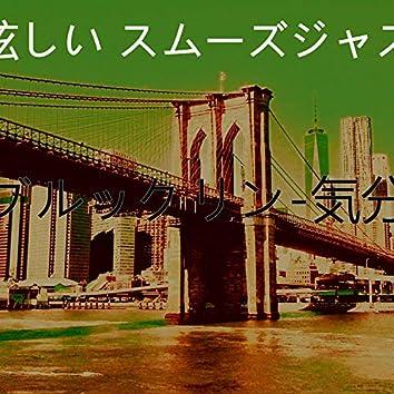 ブルックリン-気分