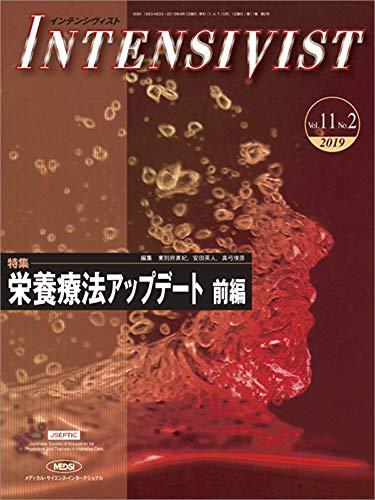 Mirror PDF: INTENSIVIST Vol.11 No.2 2019 (特集:栄養療法アップデート 前編)