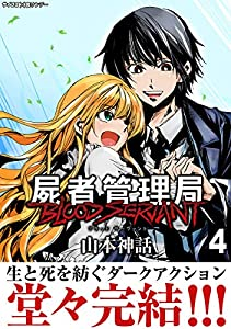 屍者管理局 ブラッドサーヴァント(4) (サイコミ×裏少年サンデーコミックス)