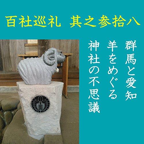 『高橋御山人の百社巡礼/其之参拾八 群馬と愛知 羊をめぐる神社の不思議』のカバーアート