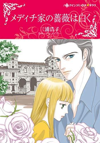 メディチ家の薔薇は白く (ハーレクインコミックス・キララ)の詳細を見る