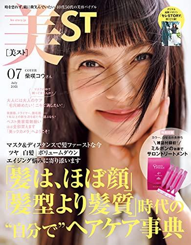 美ST(ビスト) 2021年 7月号 [雑誌]