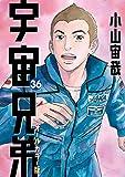 宇宙兄弟 オールカラー版(36) (モーニングコミックス)
