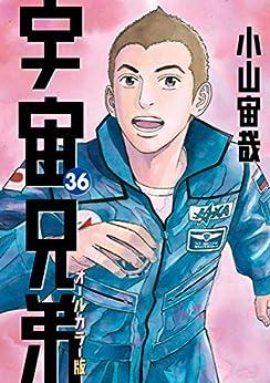 [小山宙哉]の宇宙兄弟 オールカラー版(36) (モーニングコミックス)