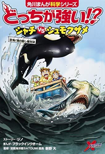どっちが強い!? シャチvsシュモクザメ 恐怖!海の殺し屋対決 (角川まんが科学シリーズ)の詳細を見る