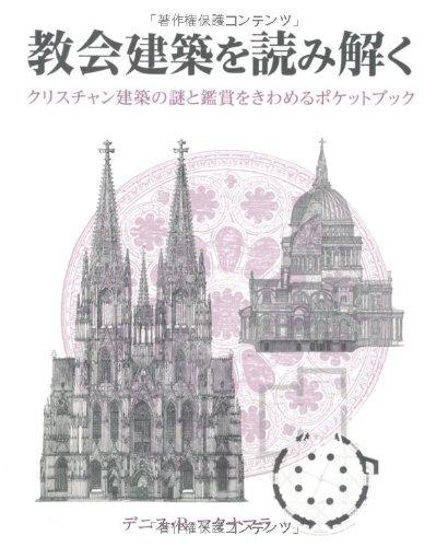 教会建築を読み解く (HOW TO READシリーズ)