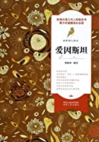 The biographies of Einstein(Chinese Edition)