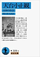 天台小止観―坐禅の作法 (岩波文庫 青 309-3)
