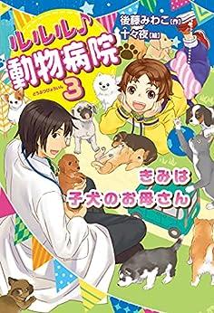 [後藤みわこ, 十々夜]のきみは子犬のお母さん ルルル♪動物病院