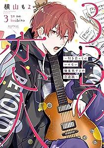 3Bの恋人〜付き合ってはいけない職業男子との恋遊戯〜 3巻 (LINEコミックス)
