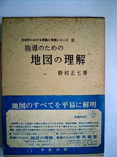 指導のための地図の理解 (1974年) (社会科における理論と実践シリーズ〈3〉)