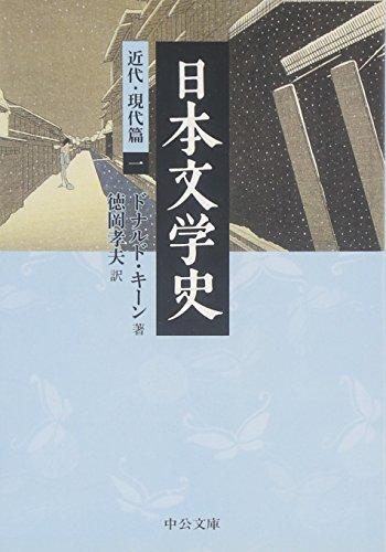 日本文学史 - 近代・現代篇一 (中公文庫)