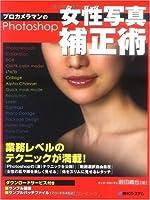 プロカメラマンのPhotoshop女性写真補正術