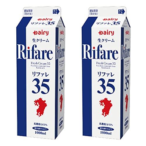 リファレ35 生クリーム 1000ml 業務用 2本セット クール便 デーリィ南日本酪農 純正クリーム フレッシュクリーム ケーキ