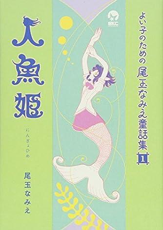 よい子のための尾玉なみえ童話集(1)人魚姫 (シリウスKC)