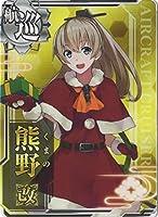 艦これアーケード 【クリスマスフレーム2020】No.130 熊野改 (クリスマスmode)