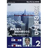 DVD>東京の窓から 2 中曽根康弘 (<DVD>)