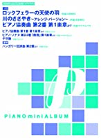 ピアノミニアルバム ロックフェラーの天使の羽/川のささやき(作曲:辻井伸行)他全7曲 (ソロ/連弾) (ピアノ・ソロ)