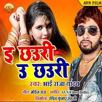 E Chhauri U Chhauri (Remix)