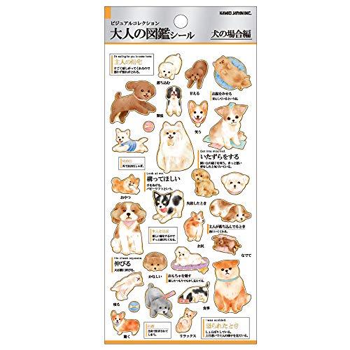 ケイ・ララ 大人の図鑑シール [犬の場合] カミオジャパン ビジュアルコレクション y3