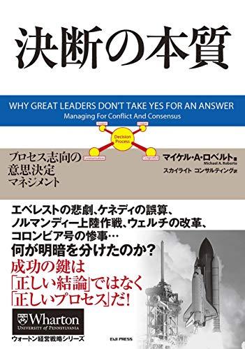 決断の本質 プロセス志向の意思決定マネジメント (ウォートン経営戦略シリーズ)